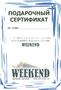 Подарочный сертификат на 10000 р title=