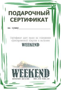 Подарочный сертификат на 5000 р фото