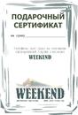 Подарочный сертификат на 1000 р